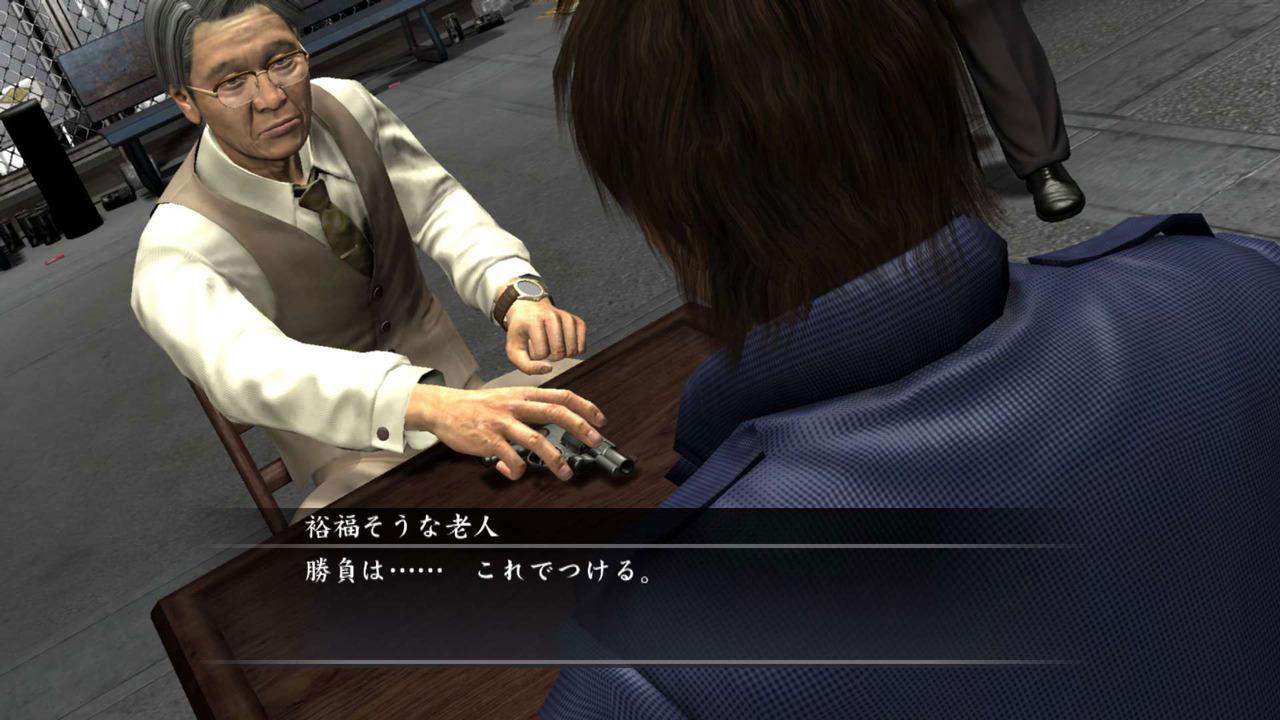 Yakuza4 Editeur PS3 231
