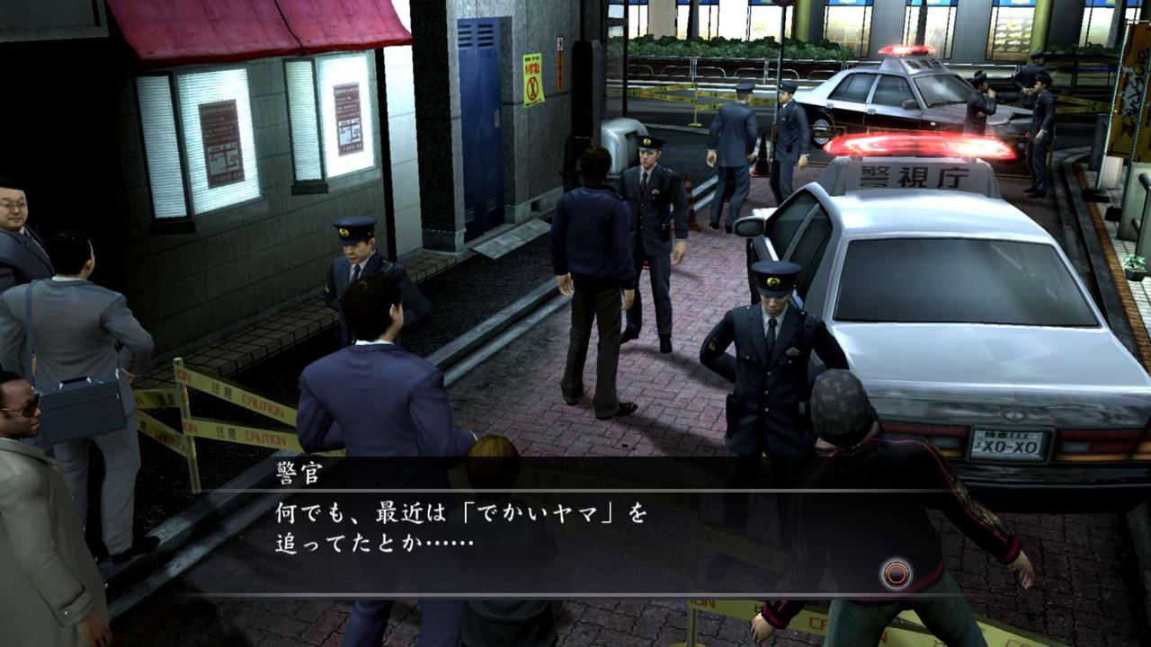 Yakuza4 Editeur PS3 235