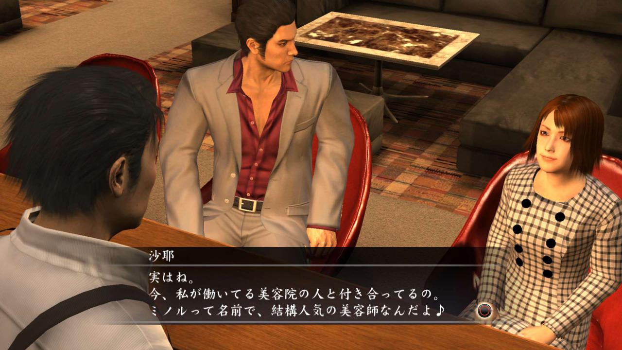 Yakuza4 Editeur PS3 239