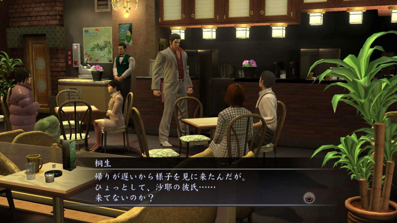 Yakuza4 Editeur PS3 240