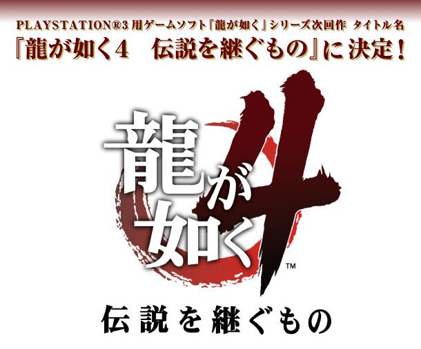 Yakuza4 PS3 Div001