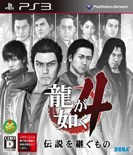 Yakuza4 PS3 box003