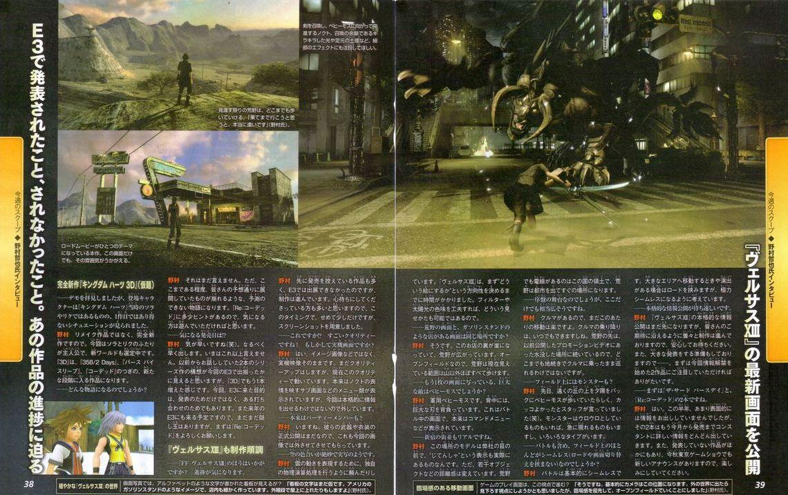 FinalFantasyVersusXIII Scan 001