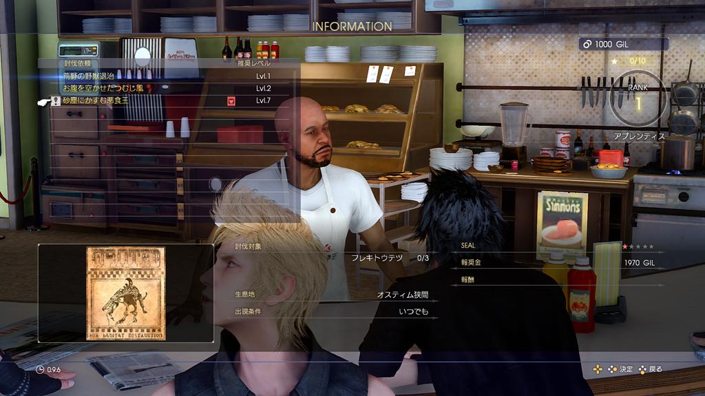 FinalFantasyXV PS4 Editeur 135