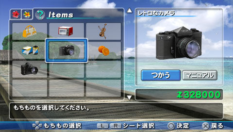 DeadorAliveParadise PSP Editi029