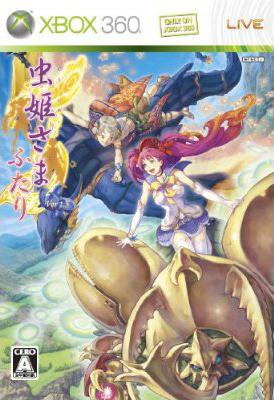 Mushihime-sama Futari Ver.1.5