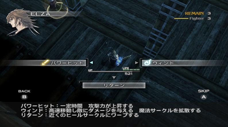 TheLastStory Wii Editeur 089