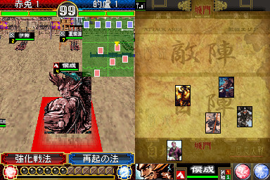 SangokushiTaisen DS Editeur 001
