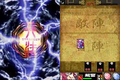 SangokushiTaisen DS Editeur 002