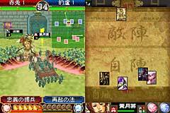 SangokushiTaisen DS Editeur 003