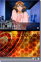 ProjectHacker DS Edit03