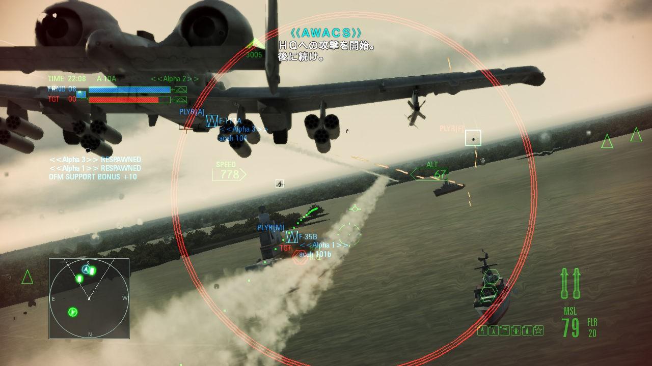 AceCombat-AssaultHorizon Multi Editeur 120