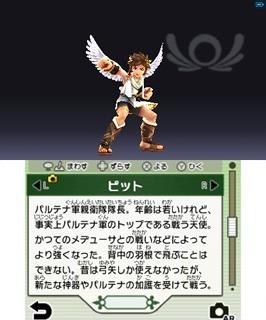 KidIcarusUprising 3DS Editeur 064