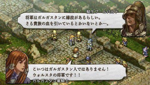 TacticsOgre PSP Edit 011