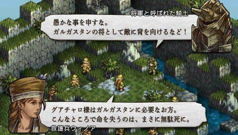 TacticsOgre PSP Edit 016
