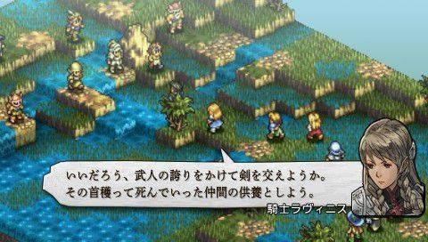 TacticsOgre PSP Edit 019