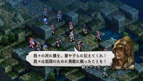 TacticsOgre PSP Edit 038