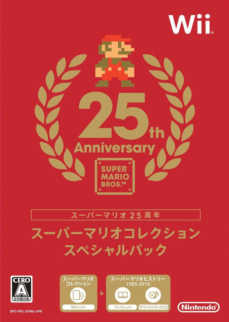 Super Mario All-Stars Wii Anniversaire jaquette
