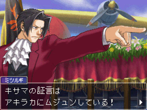 Ace Attorney 2 DS ed001