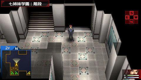 Persona2-InnocentSin PSP Editeur 015