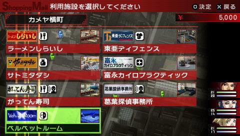 Persona2-InnocentSin PSP Editeur 023