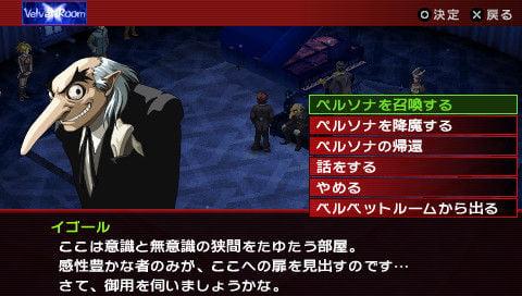 Persona2-InnocentSin PSP Editeur 025