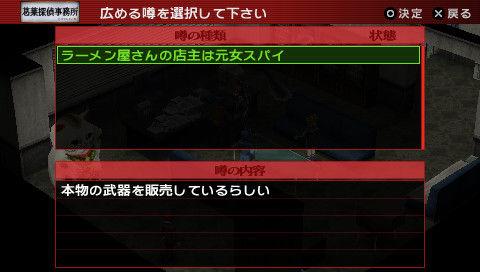 Persona2-InnocentSin PSP Editeur 031