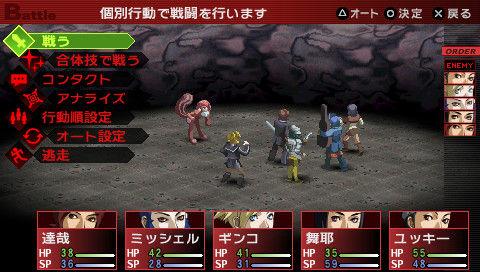 Persona2-InnocentSin PSP Editeur 049