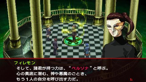 Persona2-InnocentSin PSP Editeur 059