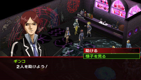 Persona2-InnocentSin PSP Editeur 067