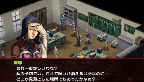 Persona2-InnocentSin PSP Editeur 079