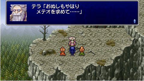 FinalFantasyIVCompleteCollection PSP Editeur 007