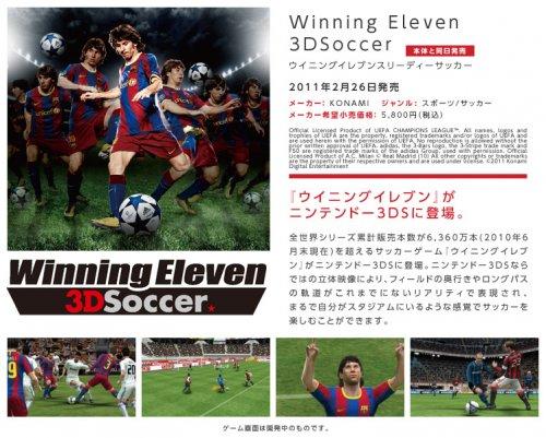 WinningEleven3DSoccer 3DS Div 006