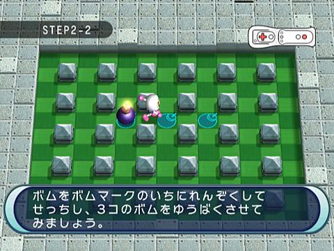 Bomberman Wii Edit001