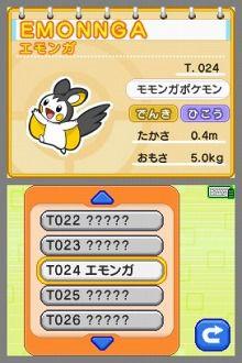 Battle-Get-PokemonTypingDS DS Editeur 016
