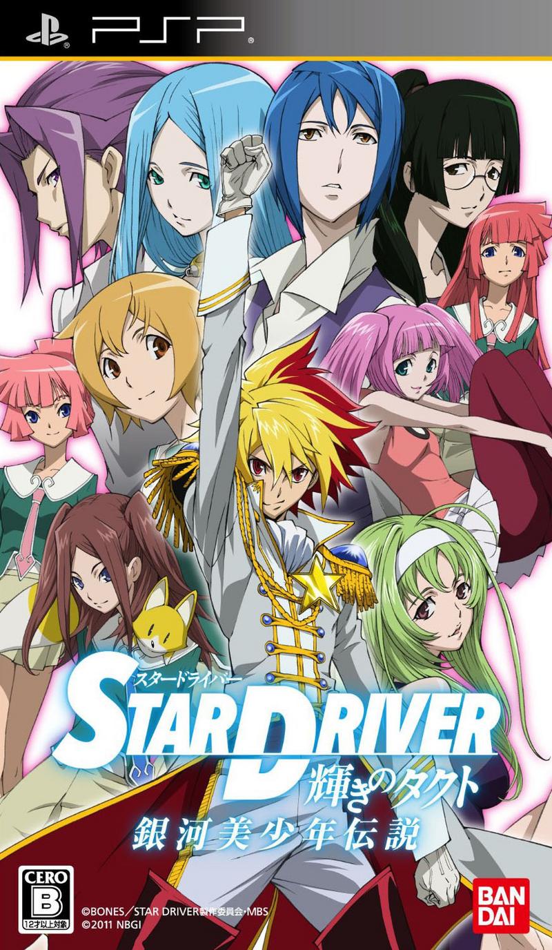 StarDriver PSP Jaquette 001