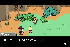 Mother3 GBA Editeur 014