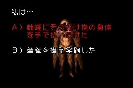 SilentHill-PlayNovel GBA Editeur 020