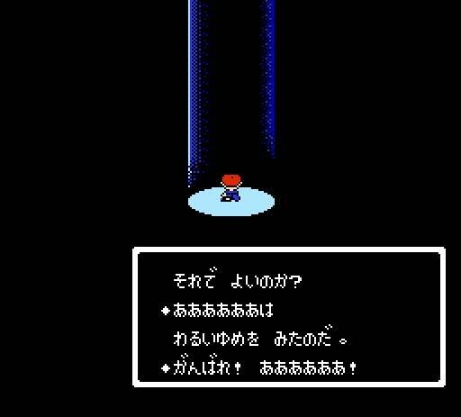 Mother NES Editeur 020