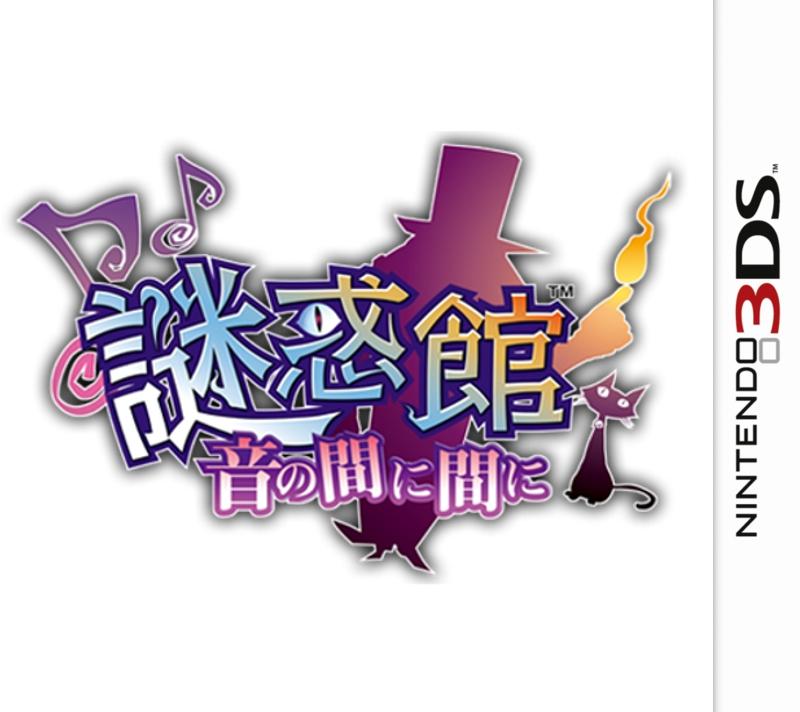 NazoWakuYakata 3DS Jaquette 001