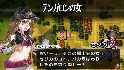 BlazeUnion-StorytoReachtheFuture PSP Editeur 010