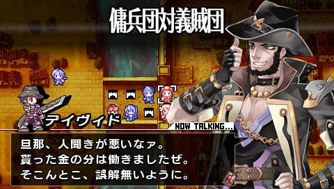 BlazeUnion-StorytoReachtheFuture PSP Editeur 011