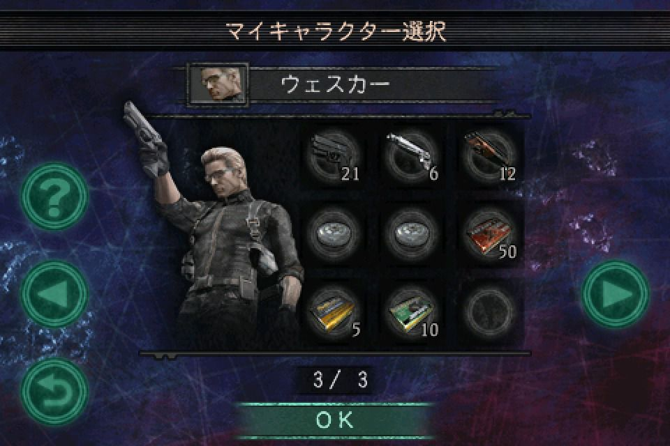 ResidentEvil-TheMercenariesVs. iPhone Editeur 015