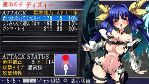Queen-sGate-SpiralChaos PSP Editeur 117
