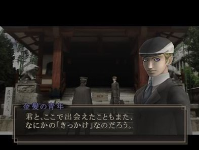 ShinMegamiTensei-DevilSummoner2-RaidouKuzunohavsKingAbaddon PS2 Editeur 032