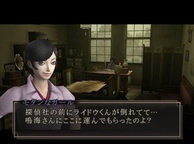 ShinMegamiTensei-DevilSummoner2-RaidouKuzunohavsKingAbaddon PS2 Editeur 036