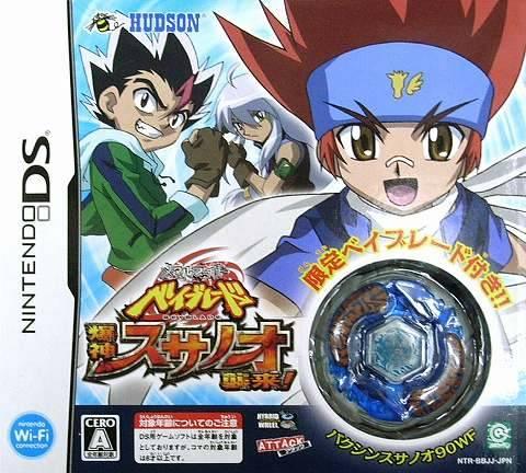 MetalFightBeyblade-BakushinSusano-OShurai- DS Jaquette 001