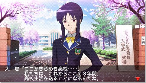 TokimekiMemorial4 PSP Editeur 006