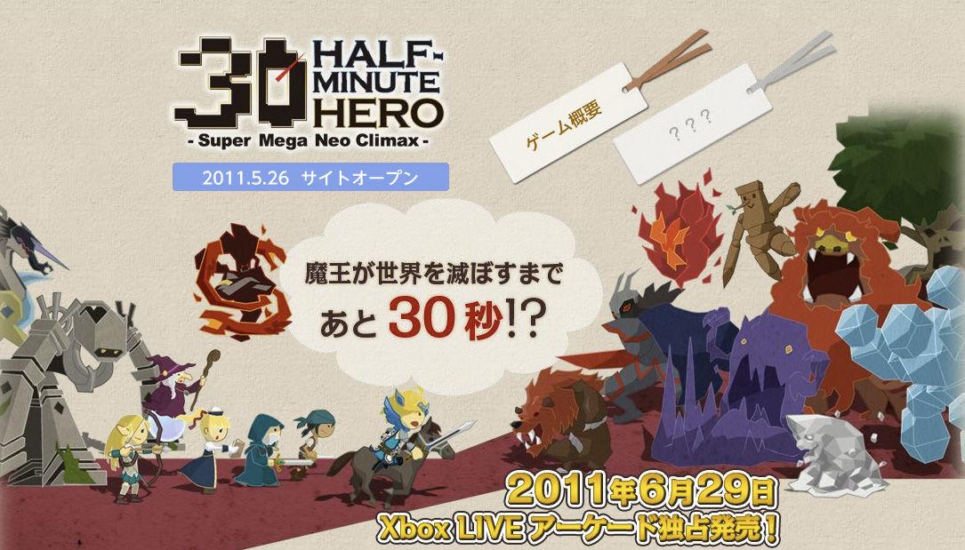 Half-MinuteHero-SuperMegaNeoClimax XBLA Div 001