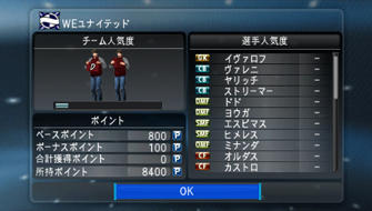 PES2008 PSP Edit 002